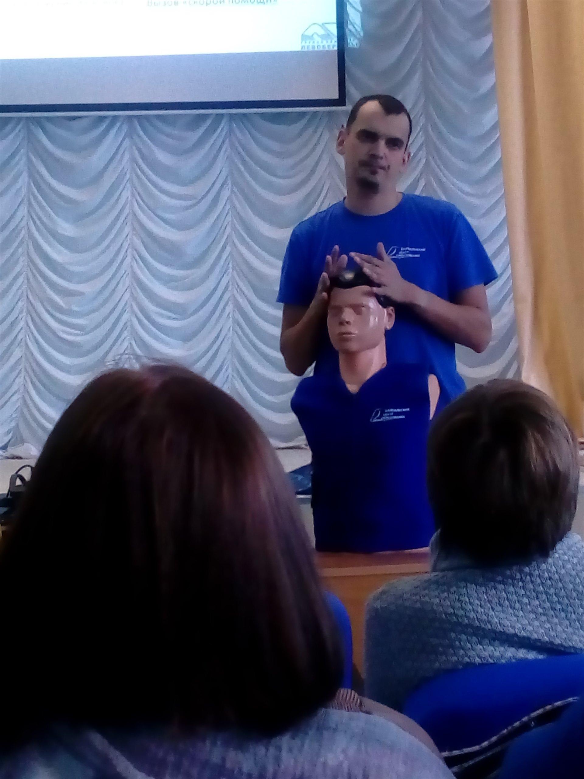 Байкальскй Центр Образования, первая помощь